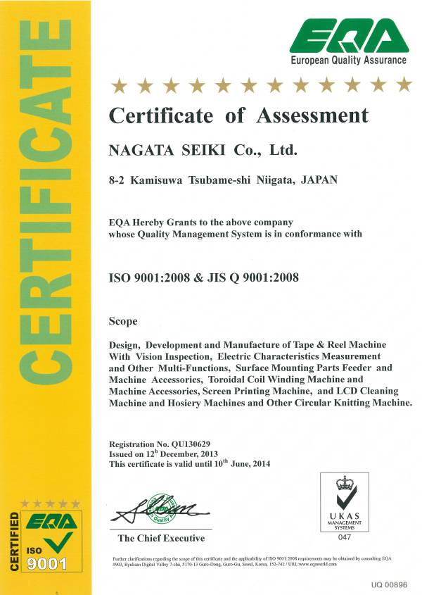 ISO9001 Certification (UKAS)