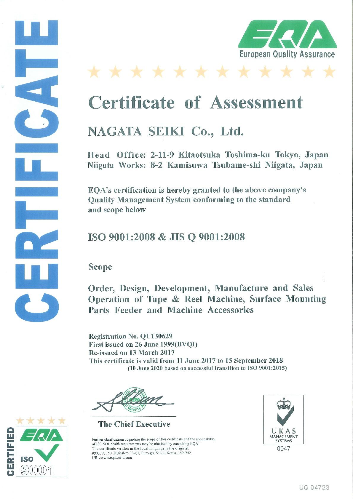 ISO9001 Certification (UKAS)
